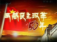 三集文献纪录片《西藏民主改革50年》  <a href=http://fuxing.bbs.cctv.com/viewthread.php?tid=11974935&page=1&extra=page%3D1 target=&quot;_blank&quot;><font color=blue>网友留言</font></a>