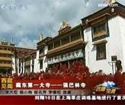 藏东第一大寺——强巴林寺