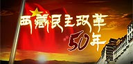 <a href=http://space.tv.cctv.com/podcast/xzmzgg50n target=&quot;_blank&quot;>纪录片《西藏民主改革50年》</a><br><br>