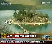 林芝:雪域江南的藏族风情