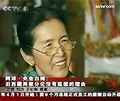 阿沛·央金白姆:旧西藏两极分化没有延续的理由