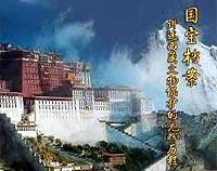 """《国宝档案》推出""""走进西藏""""特别节目"""