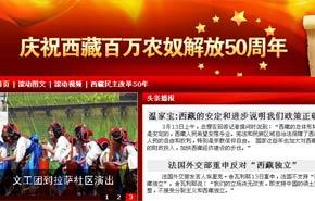 <font color=red><big><b>[专题] 庆祝西藏百万农奴解放纪念日</big></b></font>