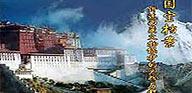 <a href=http://xizang.cctv.com/jilupian/14/index.shtml target=_blank>10集系列节目《走进西藏》</a><br>  ------------------------------