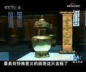 国宝档案:金奔巴瓶(5)