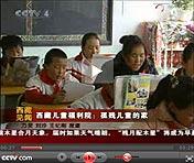 西藏儿童福利院:孤残儿童的家