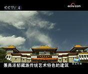 国宝档案:西藏博物馆 第一集(7)