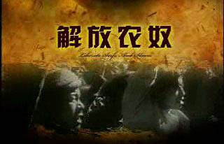 专题片《解放农奴》